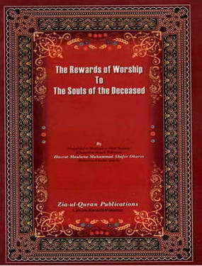 Rewards Of The Worship